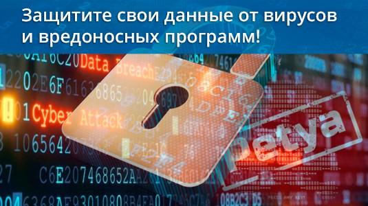 zashchita-ot-virusa-petya